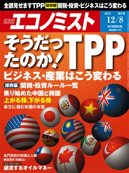 週刊エコノミスト 2015年12月08日号