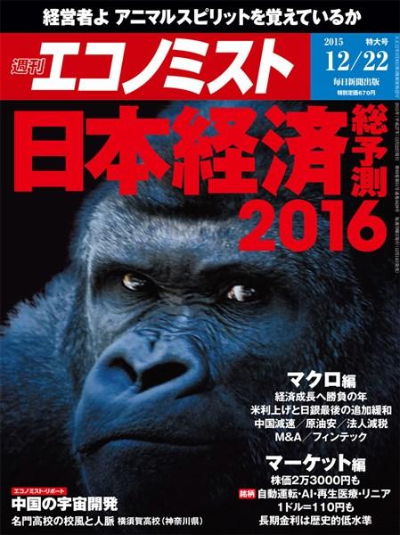 週刊エコノミスト 2015年12月22日号