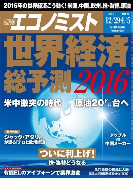 週刊エコノミスト 2015年12月29日・2016年01月05日合併号