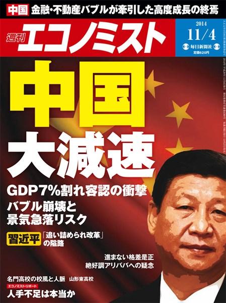 週刊エコノミスト 2014年11月04日号
