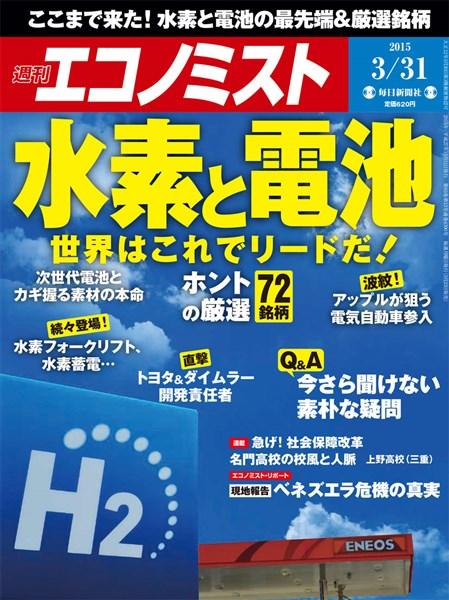週刊エコノミスト 2015年03月31日号
