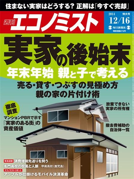 週刊エコノミスト 2014年12月16日号
