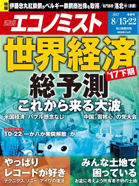 週刊エコノミスト 2017年08月15・22日合併号