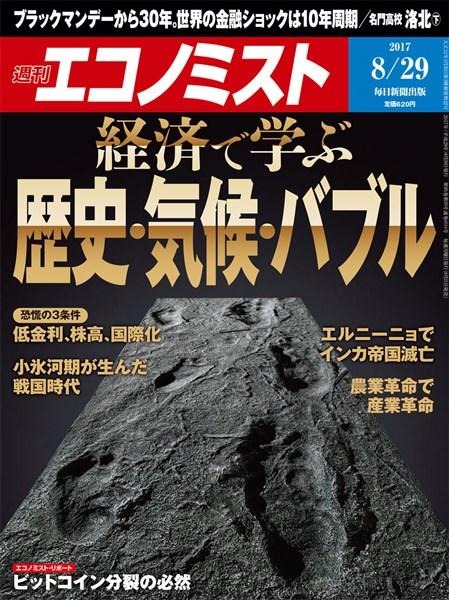 週刊エコノミスト 2017年08月29日号