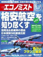 週刊エコノミスト 2011年9月13日特大号