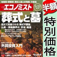 週刊エコノミスト 2011年9月20日号