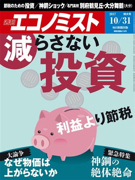 週刊エコノミスト 2017年10月31日号
