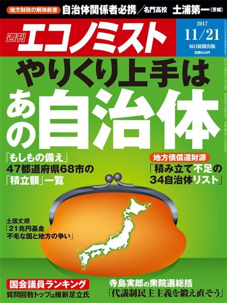 週刊エコノミスト 2017年11月21日号