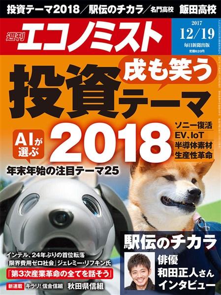 週刊エコノミスト 2017年12月19日号