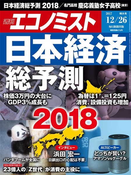 週刊エコノミスト 2017年12月26日号