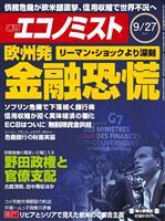 週刊エコノミスト 2011年9月27日号