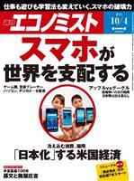 週刊エコノミスト 2011年10月4日号
