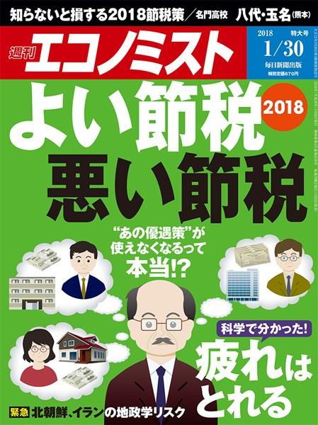 週刊エコノミスト 2018年01月30日号