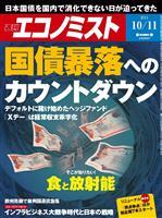 週刊エコノミスト 2011年10月11日号