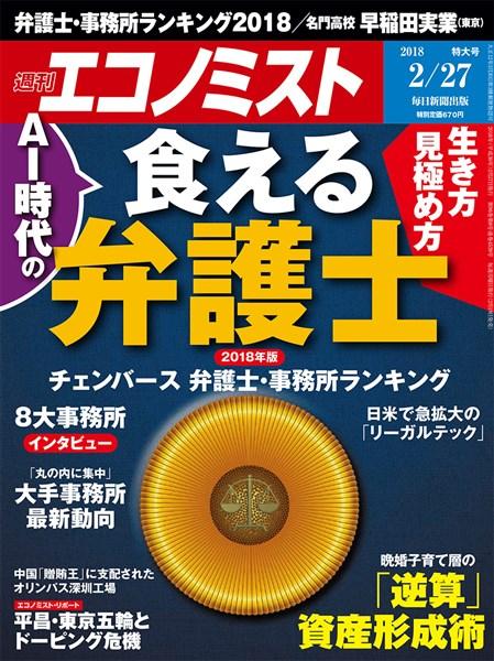 週刊エコノミスト 2018年02月27日号