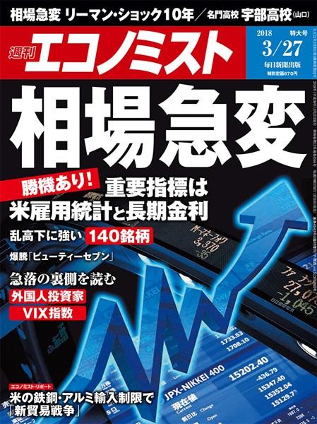 週刊エコノミスト 2018年03月27日号