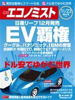 週刊エコノミスト 2010年11月23日特大号