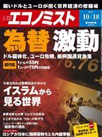 週刊エコノミスト 2011年10月18日号