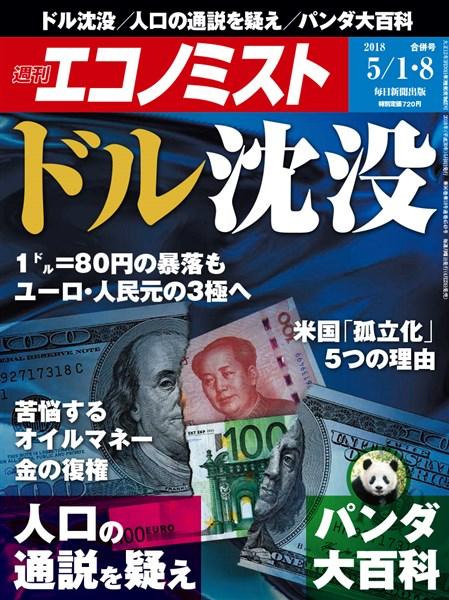 週刊エコノミスト 2018年05月01・08日合併号
