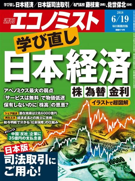 週刊エコノミスト 2018年06月19日号