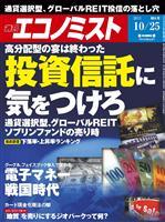 週刊エコノミスト 2011年10月25日号