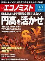 週刊エコノミスト 2011年11月01日号