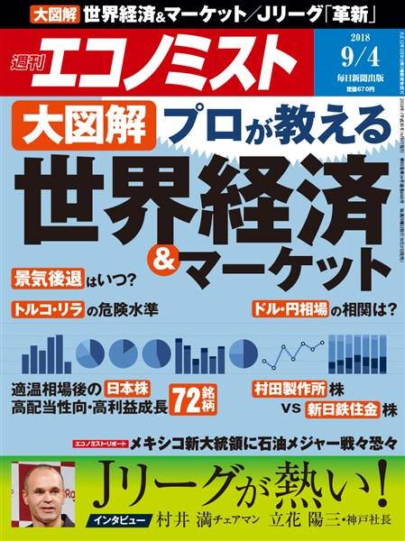 週刊エコノミスト 2018年09月04日号