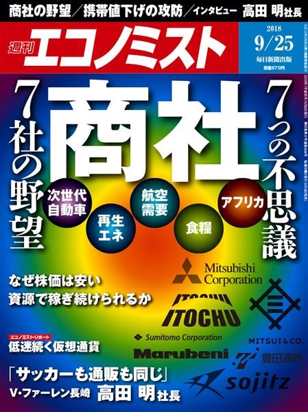 週刊エコノミスト 2018年09月25日号