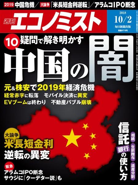 週刊エコノミスト 2018年10月02日号