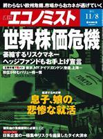 週刊エコノミスト 2011年11月08日号