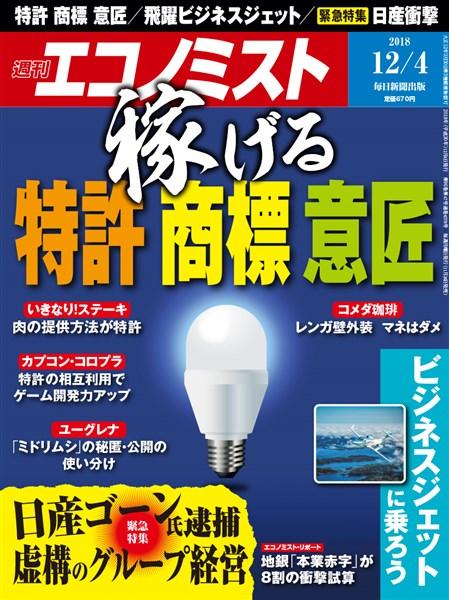 週刊エコノミスト 2018年12月04日号