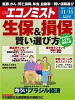 週刊エコノミスト 2011年11月15日号