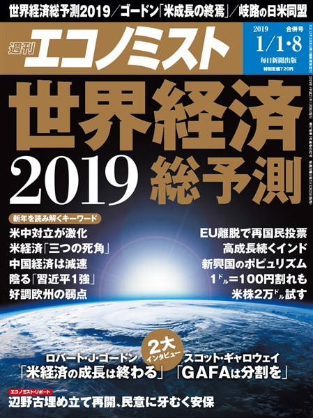 週刊エコノミスト 2019年01月01・08日合併号