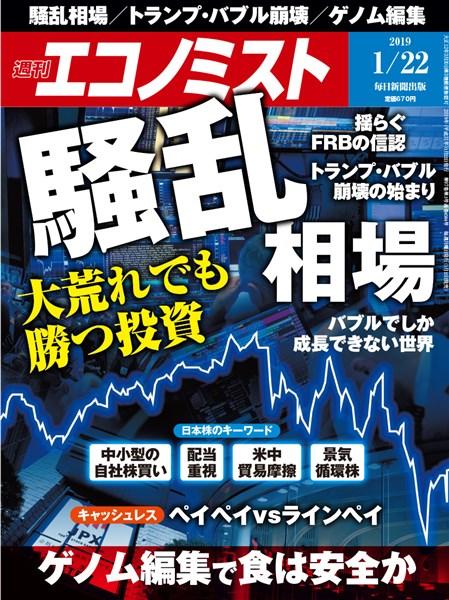 週刊エコノミスト 2019年01月22日号