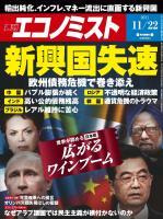 週刊エコノミスト 2011年11月22日号