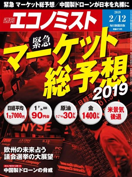 週刊エコノミスト 2019年02月12日号