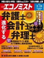週刊エコノミスト 2019年02月19日号