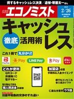 週刊エコノミスト 2019年02月26日号