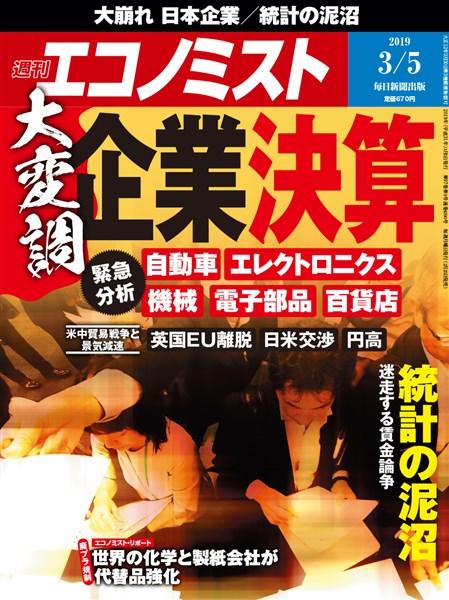 週刊エコノミスト 2019年03月05日号