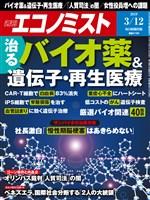 週刊エコノミスト 2019年03月12日号