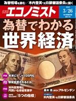 週刊エコノミスト 2019年03月26日号