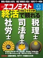 週刊エコノミスト 2019年04月02日号