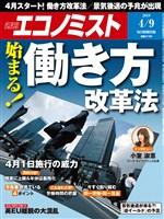 週刊エコノミスト 2019年04月09日号