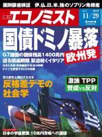週刊エコノミスト 2011年11月29日号