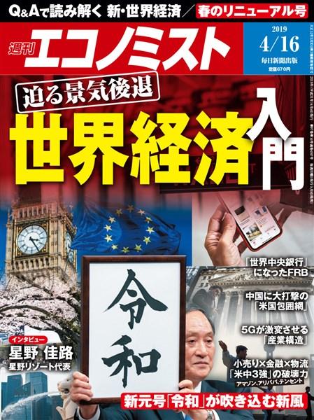 週刊エコノミスト 2019年04月16日号