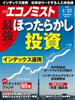 週刊エコノミスト 2019年04月23日号