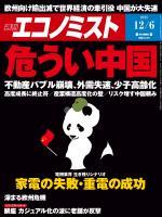 週刊エコノミスト 2011年12月6日号