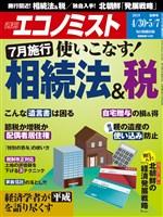 週刊エコノミスト 2019年04月30日・05月07日合併号