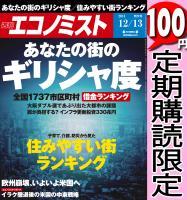 週刊エコノミスト 2011年12月13日号
