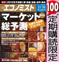 週刊エコノミスト 2011年12月20日号